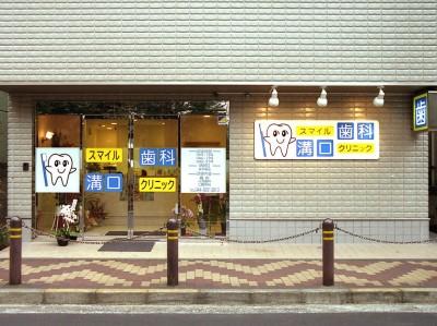 1.『スマイル歯科 溝口クリニック』 ◇開業までの経緯◇